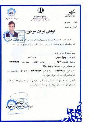 کناف اصفهان مهندس معینی