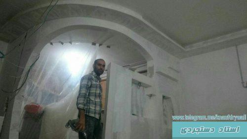 کناف هشتگرد البرز استاد دستجردی