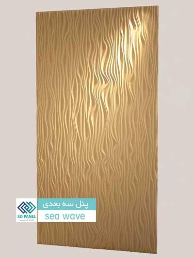 دیوارپوش سه بعدی SEA-WIVE