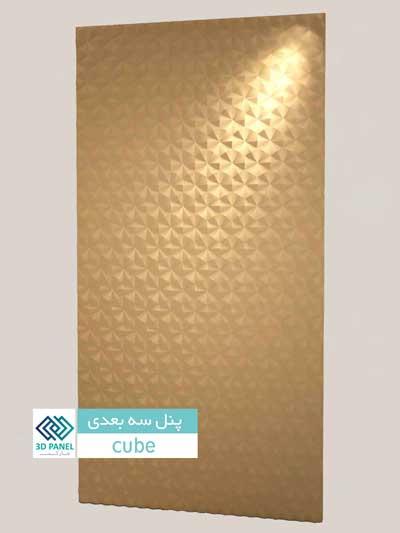 دیوارپوش سه بعدی cube