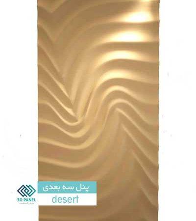دیوارپوش سه بعدی desert