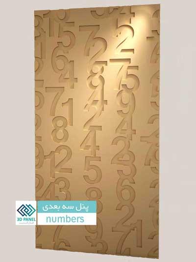 دیوارپوش سه بعدی numbers