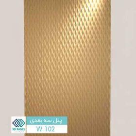دیوارپوش سه بعدی w-102