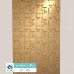 دیوارپوش سه بعدی w-105