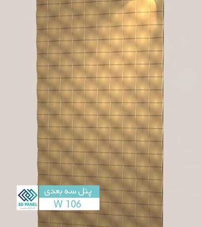 دیوارپوش سه بعدی w-106