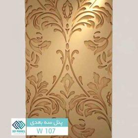 دیوارپوش سه بعدی w-107