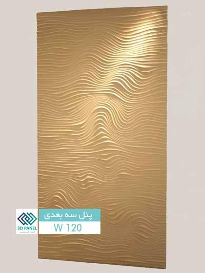دیوارپوش سه بعدی w-120