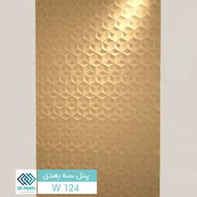 دیوارپوش سه بعدی w-124