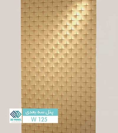 دیوارپوش سه بعدی w-125