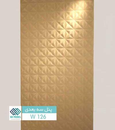 دیوارپوش سه بعدی w-126