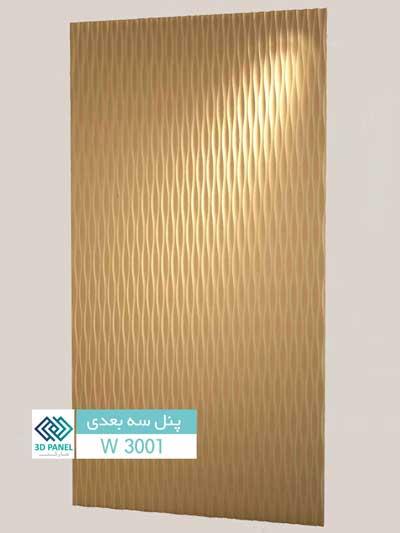 دیوارپوش سه بعدی w-3001