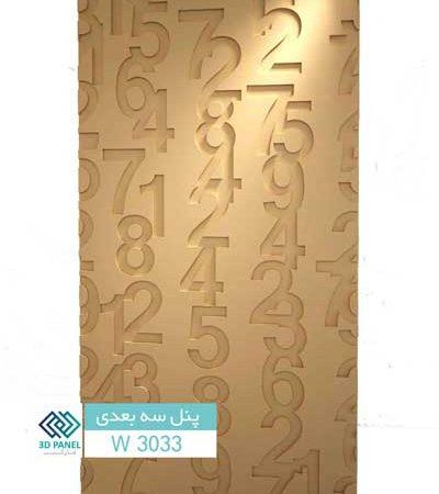 دیوارپوش سه بعدی w-3033