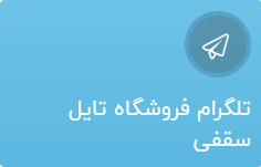 تلگرام کناف