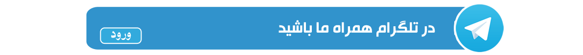 کانال تلگرام کناف