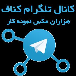 کانال تلگرام کناف درایوال